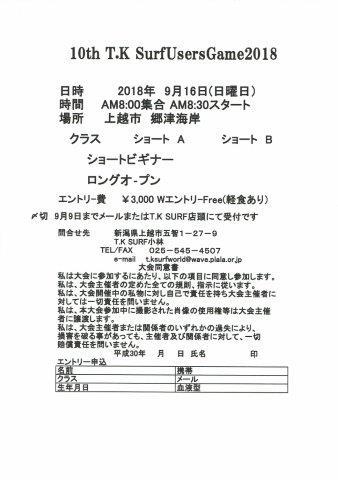 2018tkgame_1.jpg